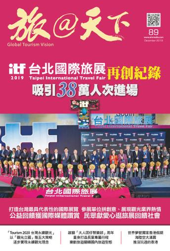 Global Tourism Vision 旅@天下 December 11th, 2019 Digital Back Issue Cover