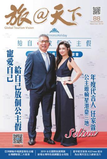 Global Tourism Vision 旅@天下 November 15th, 2019 Digital Back Issue Cover
