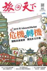 Global Tourism Vision 旅@天下 (Digital) Subscription September 10th, 2019 Issue