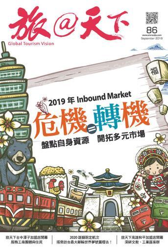 Global Tourism Vision 旅@天下 September 10th, 2019 Digital Back Issue Cover