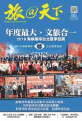 Global Tourism Vision 旅@天下 (Digital) Subscription August 28th, 2019 Issue