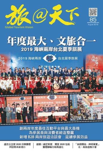 Global Tourism Vision 旅@天下 August 28th, 2019 Digital Back Issue Cover
