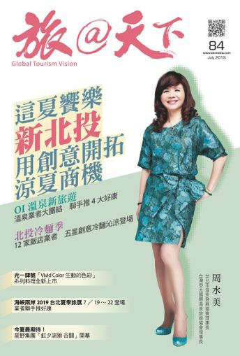 Global Tourism Vision 旅@天下 July 9th, 2019 Digital Back Issue Cover