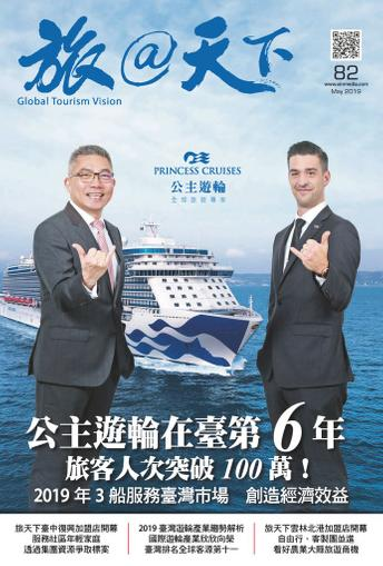 Global Tourism Vision 旅@天下 May 24th, 2019 Digital Back Issue Cover