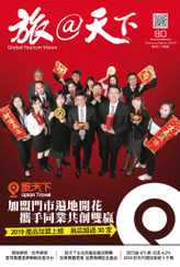 Global Tourism Vision 旅@天下 (Digital) Subscription January 31st, 2019 Issue