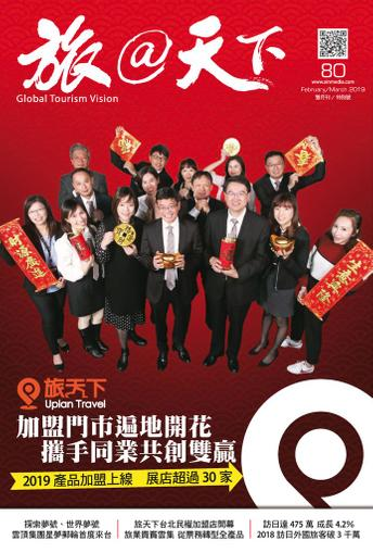Global Tourism Vision 旅@天下 January 31st, 2019 Digital Back Issue Cover