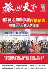 Global Tourism Vision 旅@天下 (Digital) Subscription December 11th, 2018 Issue
