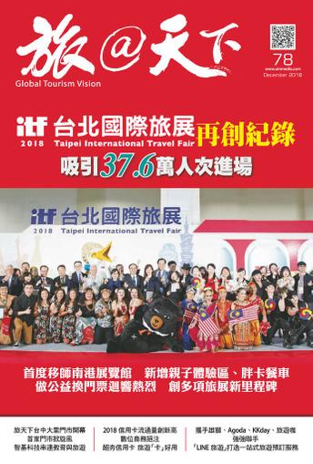 Global Tourism Vision 旅@天下 December 11th, 2018 Digital Back Issue Cover
