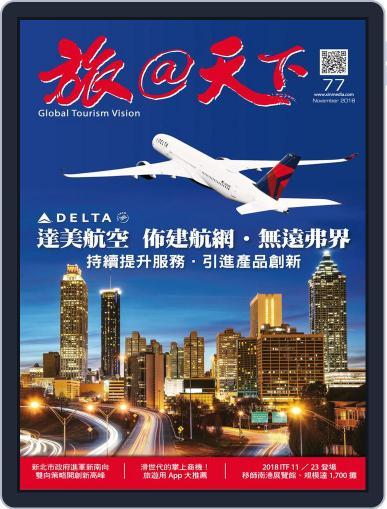 Global Tourism Vision 旅@天下 November 8th, 2018 Digital Back Issue Cover