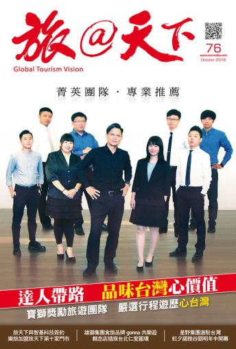 Global Tourism Vision 旅@天下 October 9th, 2018 Digital Back Issue Cover