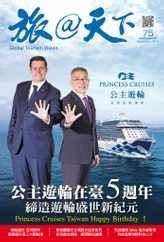 Global Tourism Vision 旅@天下 (Digital) Subscription September 13th, 2018 Issue