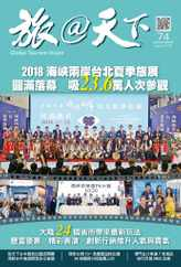 Global Tourism Vision 旅@天下 (Digital) Subscription August 7th, 2018 Issue