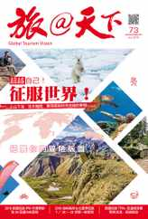 Global Tourism Vision 旅@天下 (Digital) Subscription July 16th, 2018 Issue