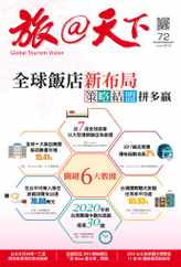Global Tourism Vision 旅@天下 (Digital) Subscription June 7th, 2018 Issue