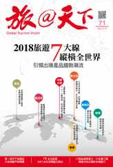 Global Tourism Vision 旅@天下 (Digital) Subscription May 16th, 2018 Issue