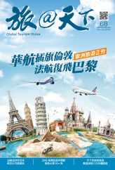 Global Tourism Vision 旅@天下 (Digital) Subscription February 8th, 2018 Issue
