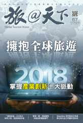 Global Tourism Vision 旅@天下 (Digital) Subscription January 9th, 2018 Issue