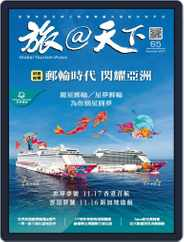 Global Tourism Vision 旅@天下 (Digital) Subscription November 9th, 2017 Issue
