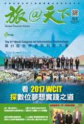Global Tourism Vision 旅@天下 (Digital) Subscription October 11th, 2017 Issue