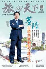 Global Tourism Vision 旅@天下 (Digital) Subscription September 8th, 2017 Issue