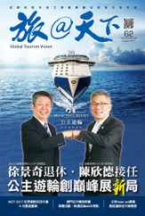 Global Tourism Vision 旅@天下 (Digital) Subscription August 8th, 2017 Issue