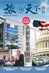 Global Tourism Vision 旅@天下 (Digital) Subscription July 27th, 2017 Issue