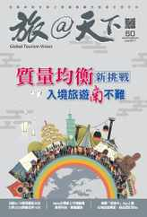 Global Tourism Vision 旅@天下 (Digital) Subscription July 6th, 2017 Issue