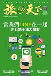 Global Tourism Vision 旅@天下 (Digital) Subscription June 14th, 2017 Issue