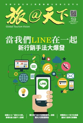 Global Tourism Vision 旅@天下 June 14th, 2017 Digital Back Issue Cover