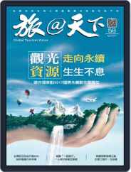 Global Tourism Vision 旅@天下 (Digital) Subscription April 27th, 2017 Issue