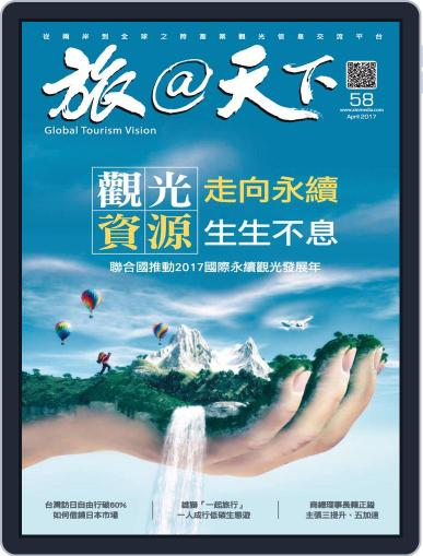 Global Tourism Vision 旅@天下 April 27th, 2017 Digital Back Issue Cover