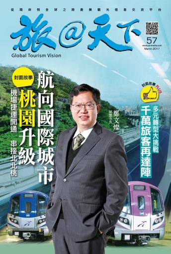 Global Tourism Vision 旅@天下 March 1st, 2017 Digital Back Issue Cover