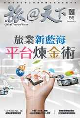 Global Tourism Vision 旅@天下 (Digital) Subscription February 22nd, 2017 Issue