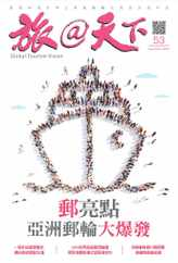 Global Tourism Vision 旅@天下 (Digital) Subscription February 4th, 2017 Issue