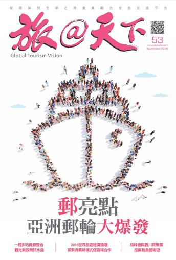 Global Tourism Vision 旅@天下 February 4th, 2017 Digital Back Issue Cover