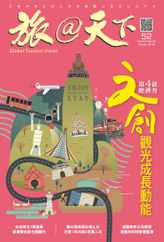 Global Tourism Vision 旅@天下 (Digital) Subscription October 12th, 2016 Issue