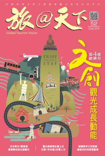 Global Tourism Vision 旅@天下 October 12th, 2016 Digital Back Issue Cover
