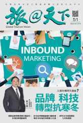 Global Tourism Vision 旅@天下 (Digital) Subscription September 1st, 2016 Issue