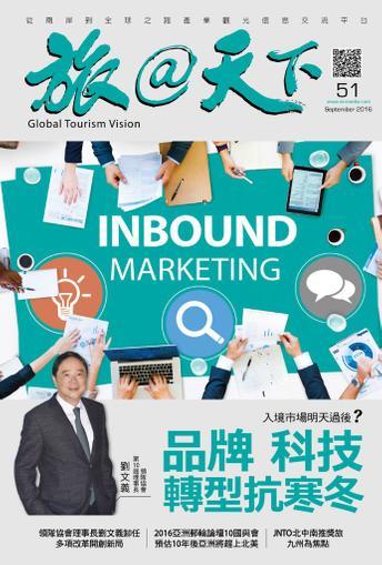 Global Tourism Vision 旅@天下 September 1st, 2016 Digital Back Issue Cover