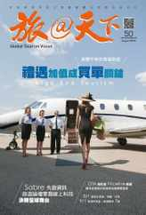 Global Tourism Vision 旅@天下 (Digital) Subscription August 1st, 2016 Issue