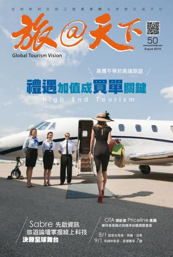 Global Tourism Vision 旅@天下 August 1st, 2016 Digital Back Issue Cover