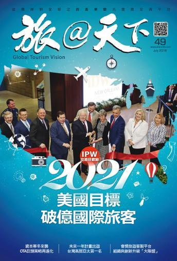 Global Tourism Vision 旅@天下 July 7th, 2016 Digital Back Issue Cover