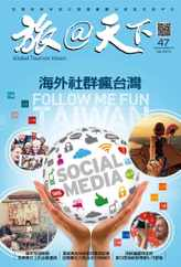 Global Tourism Vision 旅@天下 (Digital) Subscription May 23rd, 2016 Issue