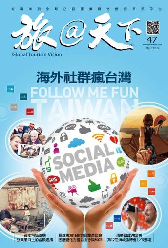 Global Tourism Vision 旅@天下 May 23rd, 2016 Digital Back Issue Cover