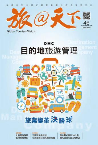 Global Tourism Vision 旅@天下 April 13th, 2016 Digital Back Issue Cover