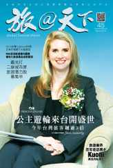 Global Tourism Vision 旅@天下 (Digital) Subscription March 18th, 2016 Issue
