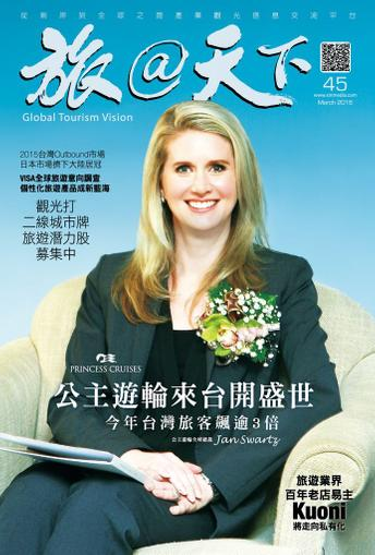 Global Tourism Vision 旅@天下 March 18th, 2016 Digital Back Issue Cover