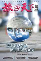 Global Tourism Vision 旅@天下 (Digital) Subscription February 5th, 2016 Issue