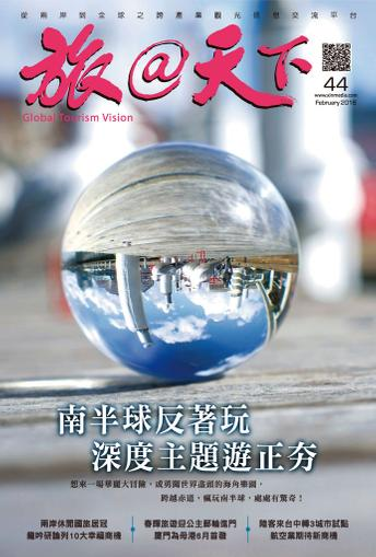 Global Tourism Vision 旅@天下 February 5th, 2016 Digital Back Issue Cover