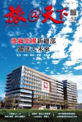 Global Tourism Vision 旅@天下 (Digital) Subscription January 11th, 2016 Issue